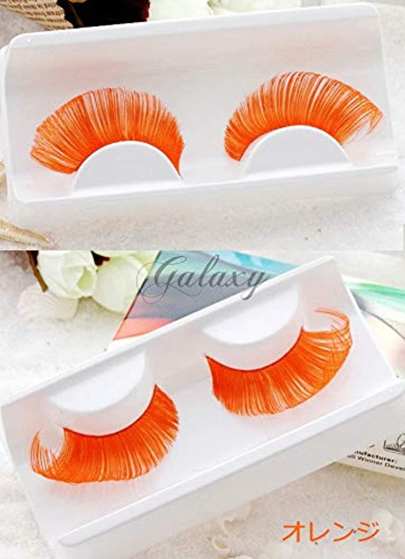 公平な覆すとしてお洒落つけまつ毛 色つき 付けまつげ アイラッシュ パーティー ダンス 舞台 発表会 7色 tuke0035 オレンジ