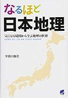 なるほど日本地理