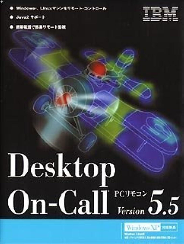 フレア月写真を描くDesktop On-call Ver5.5
