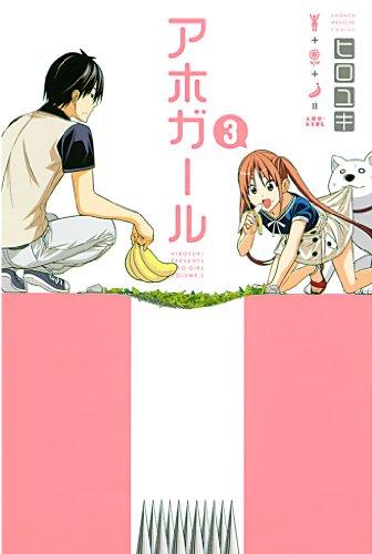 アホガール(3) (週刊少年マガジンコミックス)の詳細を見る