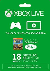 Xbox Live 18ヶ月 ゴールド メンバーシップ  (Xbox Live アーケード「Fable Heroes」 ダウンロードコード同梱)【メーカー生産終了】