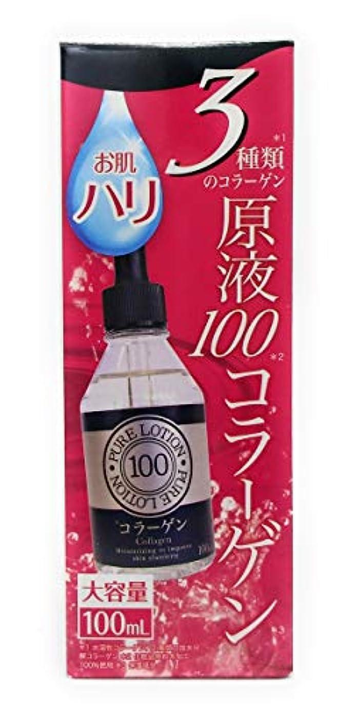 ひばり記念碑廊下ジャパンギャルズ 3種類のコラーゲン 原液100% コラーゲン たっぷりの大容量 100ml