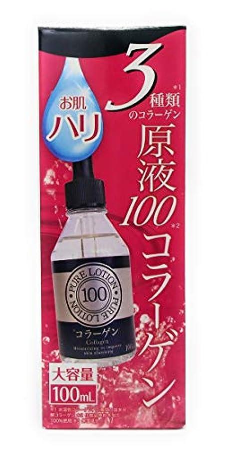 望まない散逸野心ジャパンギャルズ 3種類のコラーゲン 原液100% コラーゲン たっぷりの大容量 100ml
