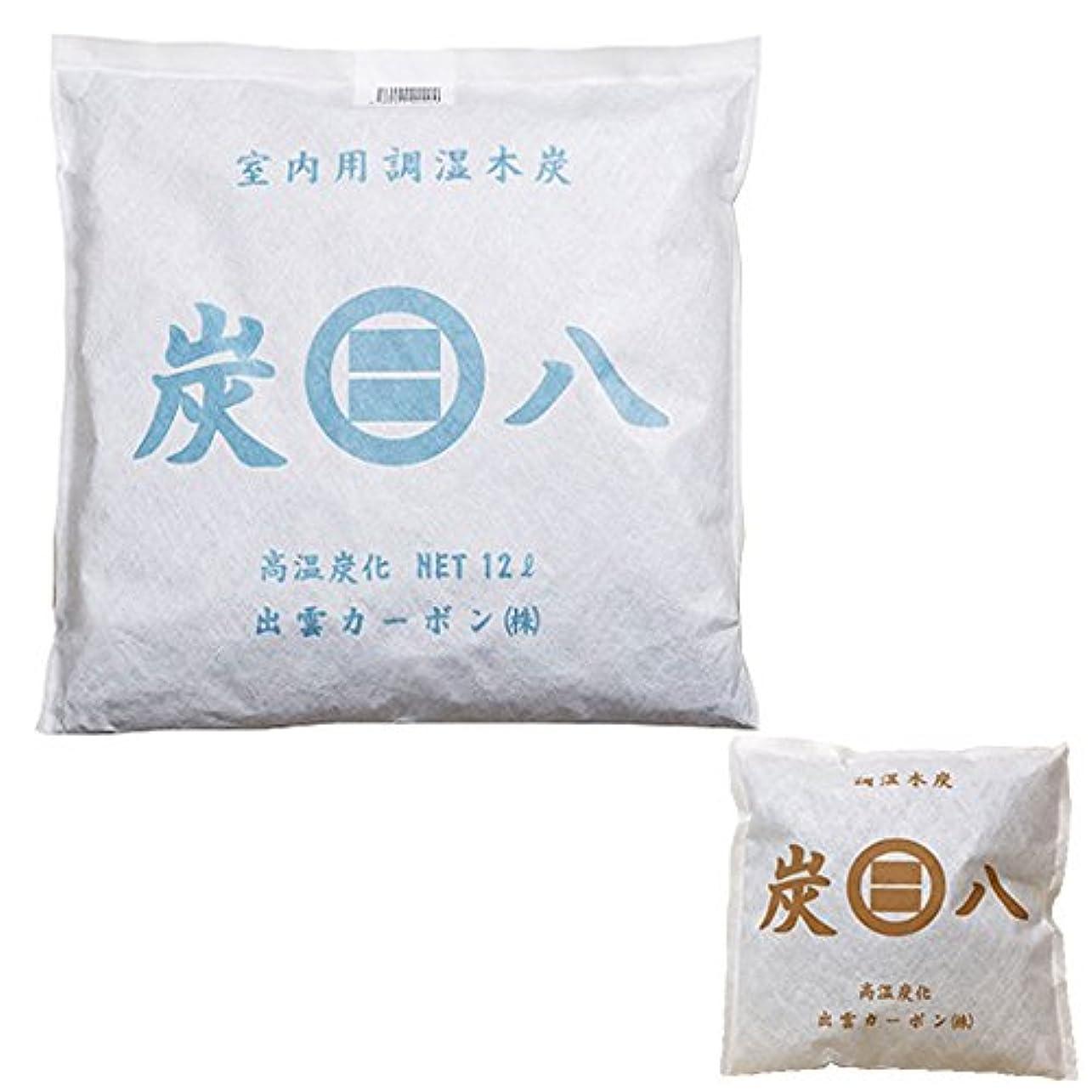 聴覚障害者サバント扱う出雲カーボン 炭八 室内用 4袋+二重小袋プレゼント
