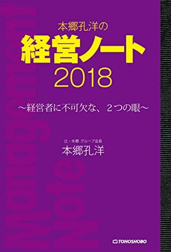 本郷孔洋の経営ノート2018: ~経営者に不可欠な、2つの眼~