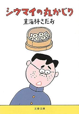 シウマイの丸かじり (文春文庫)