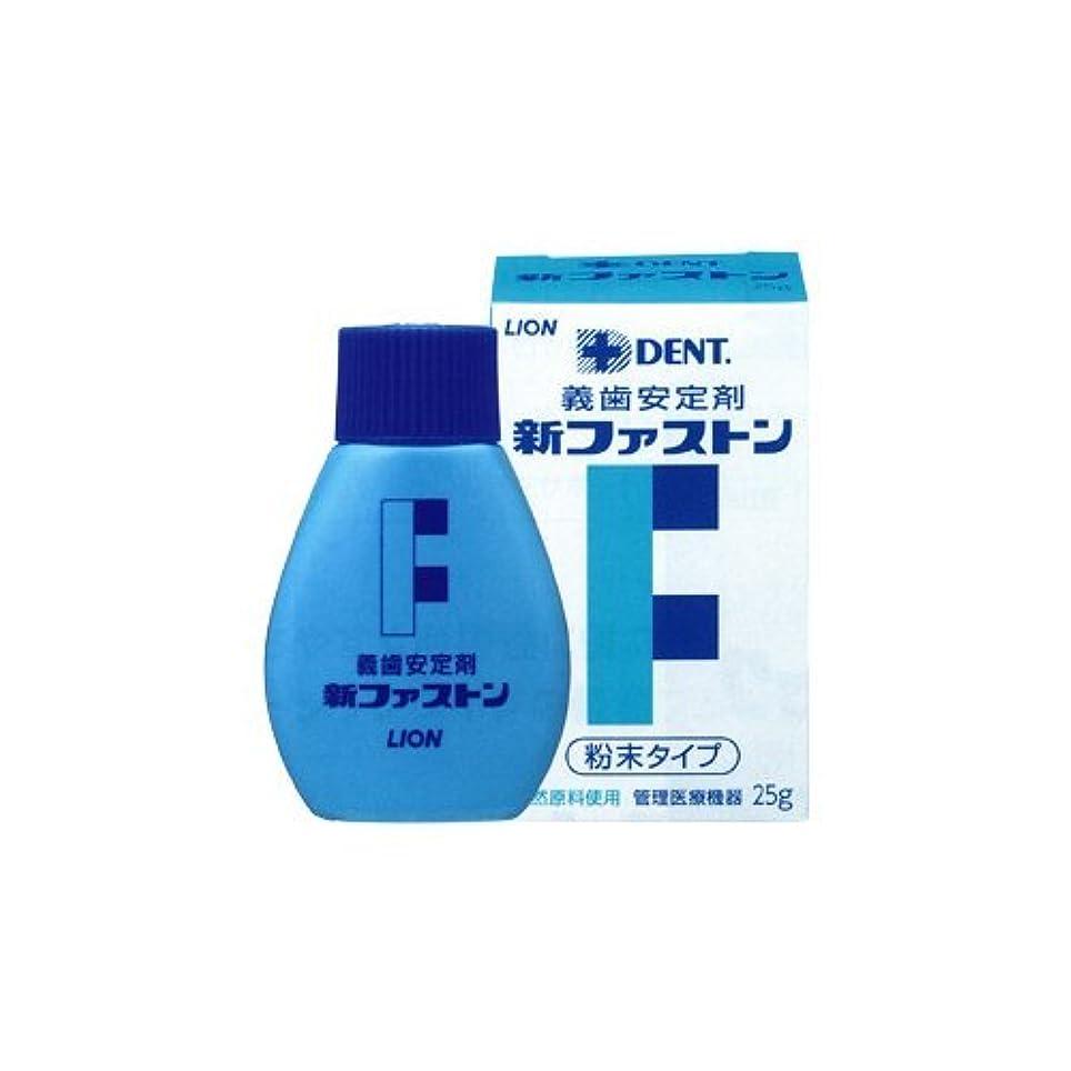 統治可能吸収剤スラムライオン 新ファストン 25g 義歯安定剤