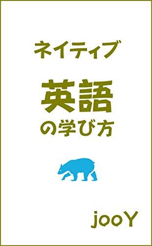 ネイティブ英語の学び方 (東之原社)