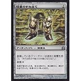 【MTG マジック:ザ・ギャザリング】稲妻のすね当て/Lightning Greaves【アンコモン】 CMD-253-UC 《統率者》