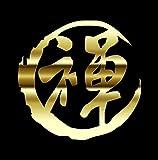最低単価の文字シール!格好良い漢字ステッカー ZEN『禅』金色 金 ウォールステッカー