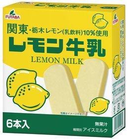 フタバ食品 レモン牛乳アイスバー マルチ 6本×8箱