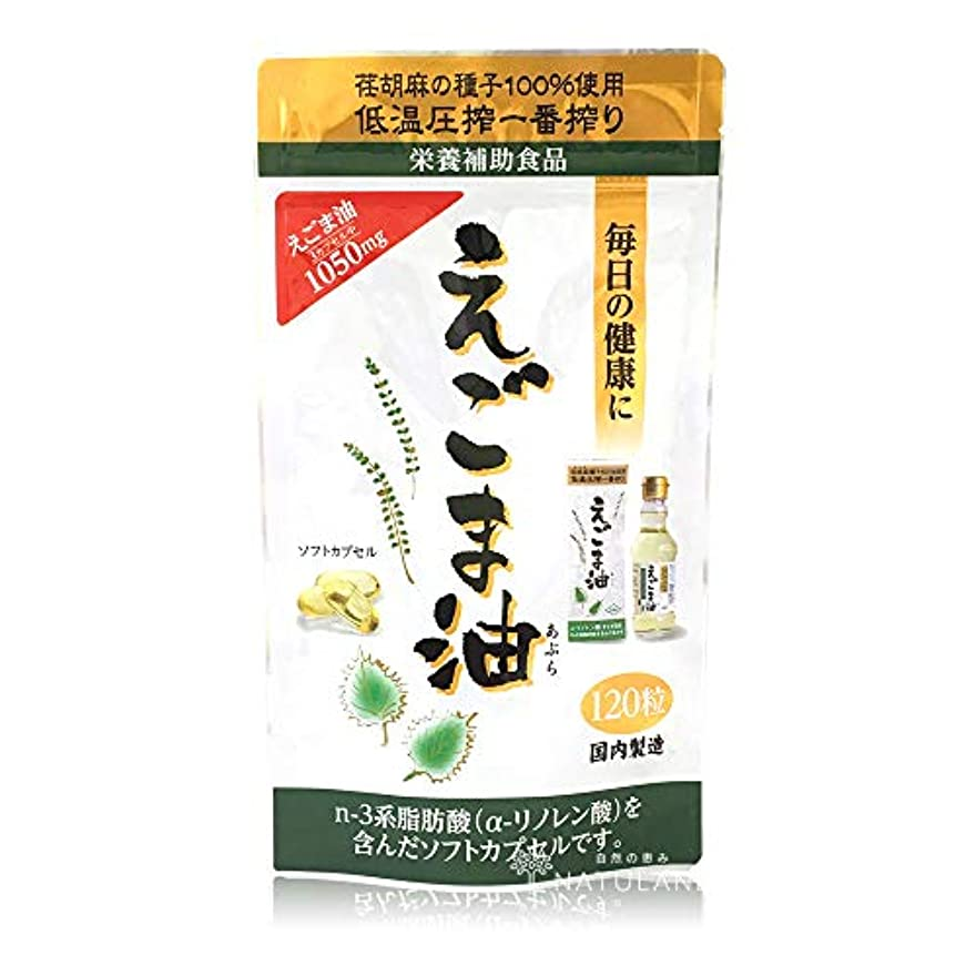 ランデブーメロディー便宜朝日えごま油カプセル 120粒(通販限定)