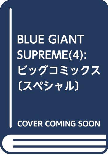 BLUE GIANT SUPREME(4): ビッグコミックス〔スペシャル〕