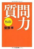 質問力 ちくま文庫(さ-28-1)