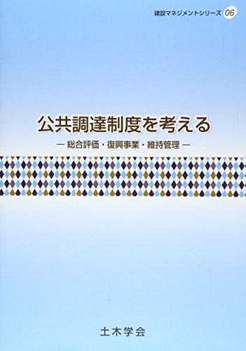 公共調達制度を考える―総合評価・復興事業・維持管理 (建設マネジメントシリーズ 6)