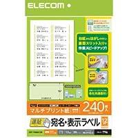 (4個まとめ売り) エレコム 宛名・表示ラベル 速貼 12面付 86.4mm×42.3mm 20枚 EDT-TMQN12B