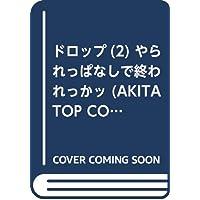 ドロップ(2) やられっぱなしで終われっかッ (AKITA TOP COMICS WIDE)