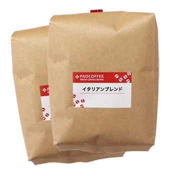 【自家焙煎コーヒー豆 深煎り】業務用 イタリアンブレンド1kg(500g×2) (豆のまま)