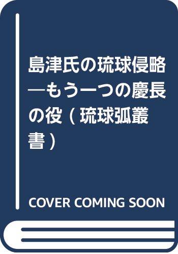 島津氏の琉球侵略―もう一つの慶長の役 (琉球弧叢書)