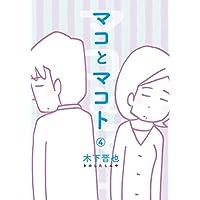 マコとマコト 分冊版(4)