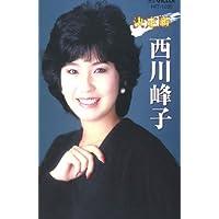西川峰子(カセット・テープ) HIT-1030