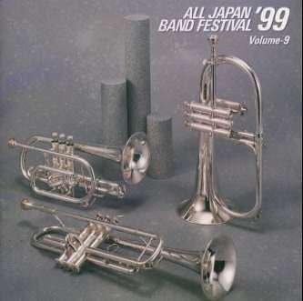日本の吹奏楽′99 VOL.9 大学編
