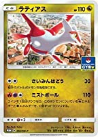 ポケモンカードゲーム/PK-SM-P-256 ラティアス