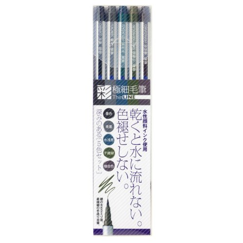あかしや 筆ペン 極細毛筆 彩 ThinLINE 深みのある5色セット TL300-5VA