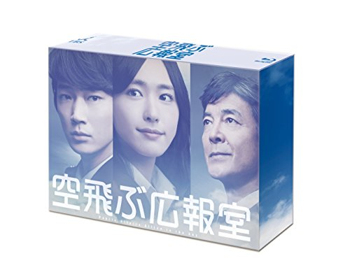 【Amazon.co.jp限定】空飛ぶ広報室 Blu-ray BOX(コースターセット付)の詳細を見る