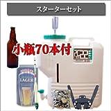 手作りビールキット22DX(小瓶70本付)付属キット缶MAオーストラリアン・ラガー