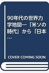 90年代の世界力学地図―「米ソの時代」から「日本の世紀」へ 単行本