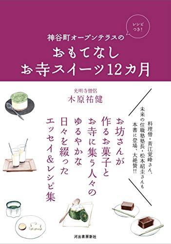 神谷町オープンテラスの おもてなしお寺スイーツ12カ月