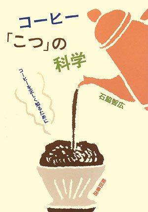 コーヒー「こつ」の科学—コーヒーを正しく知るために