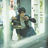 キミへのラブソング~10年先も~(初回生産限定盤A)(DVD付)