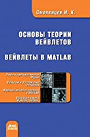 Based on Wavelet Theory. Wavelets in Matlab. 2nd Edition