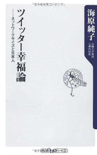 ツイッター幸福論  ネットワークサイズと日本人 (角川oneテーマ21)の詳細を見る