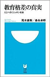 教育格差の真実‾どこへ行くニッポン社会‾ (小学館101新書)