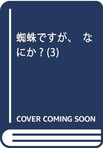 蜘蛛ですが、なにか? (3) (角川コミックス・エース)