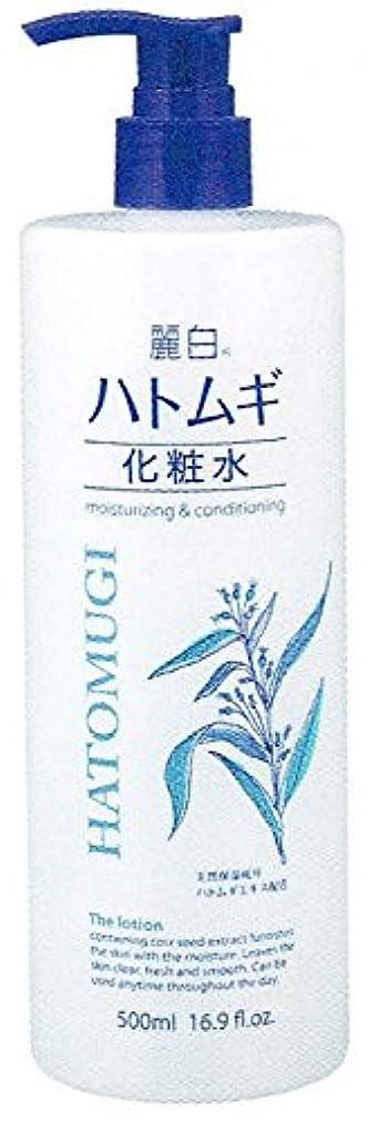 化学薬品ロゴ月曜【5個セット】麗白 ハトムギ化粧水 本体 500ml
