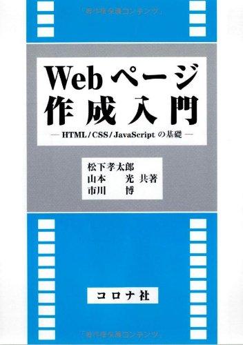 Webページ作成入門―HTML/CSS/JavaScriptの基礎―