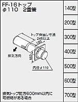 【0794007】ノーリツ 給湯器 関連部材 給排気トップ(2重管方式及び2本管方式) FF-16トップ φ110 2重管 700型