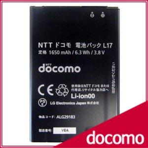 【ドコモ純正商品】(LG電子)L-04D(L17)電池パック