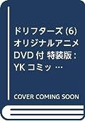 ドリフターズ(6)オリジナルアニメDVD付 特装版: YKコミックス (ヤングキングコミックス)