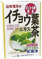 山本漢方製薬 イチョウ葉エキス茶 10gX20H