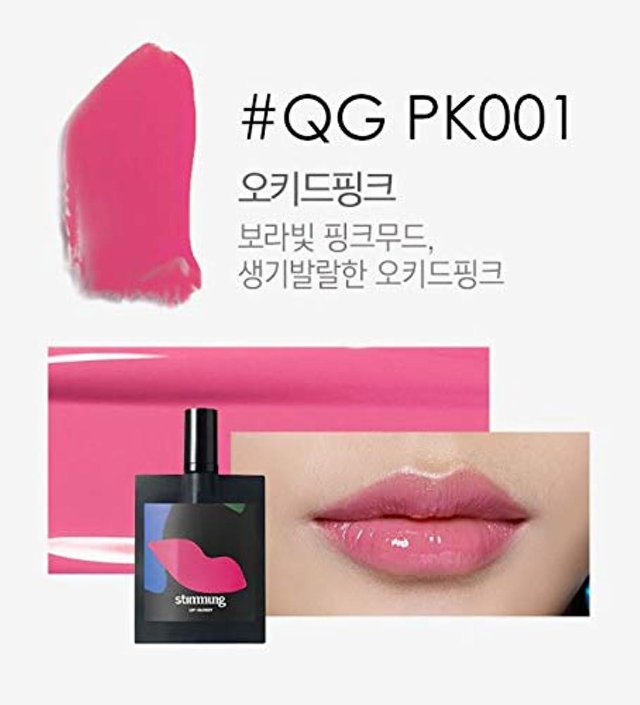 コックビュッフェ南アメリカ[stimmung] Lip Glossy / [スティモン] リップグロッシー (# QG PK001オーキッドピンク) [並行輸入品]