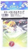 オフィスZPI リール MCR01-R ZPIメカニカルキャップ LTX/13REVO