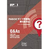 PMBOK(R)ガイド問題集第6版対応