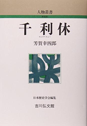 千利休 (人物叢書)