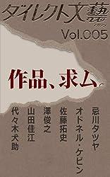 ダイレクト文藝マガジン 005号 「DRMフリーのKindle本を、家族や友人と貸し借りする方法」