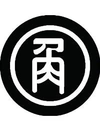 家紋シール 丸に角文字紋 布タイプ 直径40mm 6枚セット NS4-0474